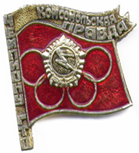 Значок «Чемпиону ГТО», Алма-Ата, 1979 год
