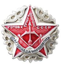 Значок региональных соревнований» ГТО