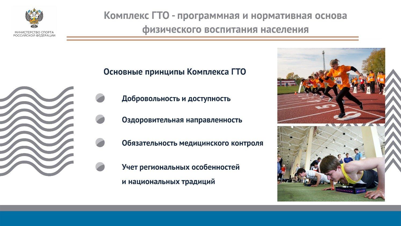 Комплекс ГТО - программная и нормативная основа физического воспитания населения
